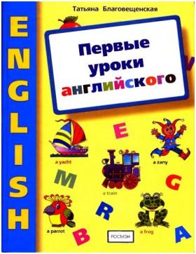 обучение английскому языку видео уроки