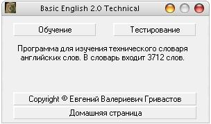 Словарь технического