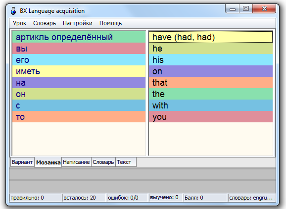 Программу заучивание английских фраз