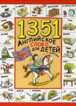Карточки на английском для детей