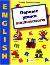 Первые уроки английского для малышей