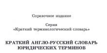 словарь юридических терминов на английском с переводом