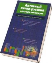 Словарь для изучения английского языка скачать