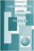 Английские кроссворды и головоломки
