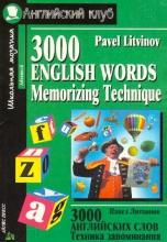 3300 слов тематический словарь минимум
