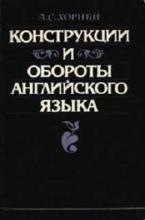 Скачать книгу для изучения английского языка