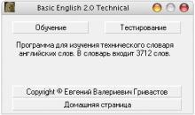 словарь технический английских слов