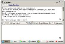 Главное окно QTranslate