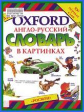 Детский словарь часто употребляемых слов на английском языке
