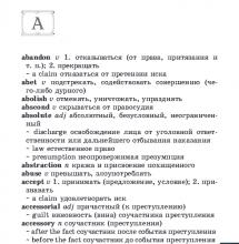 Пример страницы словаря юридических терминов