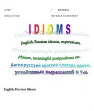 словарь идиом и устойчивых выражений