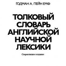 Иллюстрированный английский словарь научной лексики
