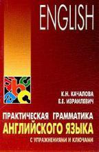 Учебник Практическая грамматика английского языка