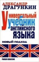 Универсальный учебник английского языка скачать