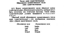 пример страницы учебника
