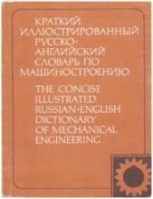 Справочник по машиностроению на английском языке